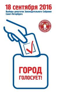 Выборы депутатов ЗаКС 18 сентября