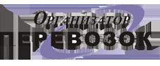 Логотип СПб ГКУ Организатор перевозок