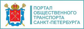 Транспортный портал Санкт-Петербурга
