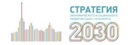 Стратегия экономического и социального развития Санкт-Петербурга 2030 г.