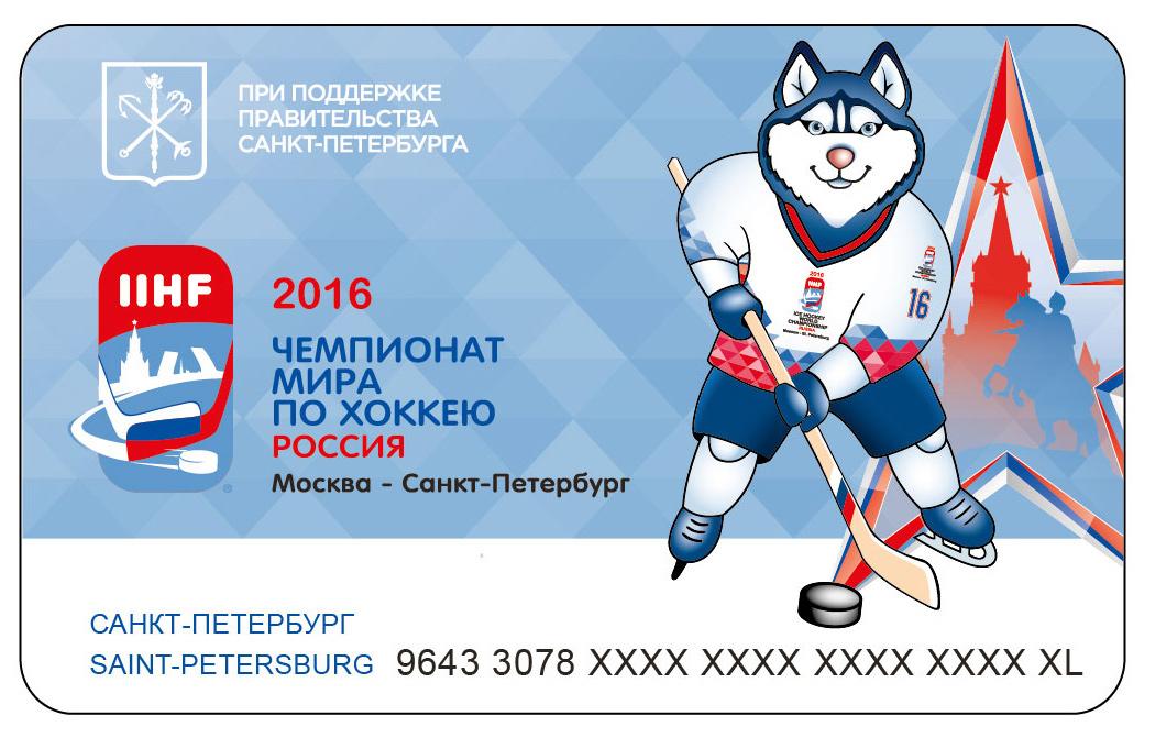 """Дизайн брелока """"Подорожник"""" для Чемпионата мира по Хоккею"""