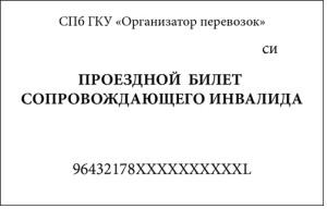 soprinv1