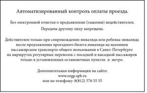 soprinv2