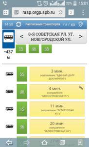 мобильное-расписание2