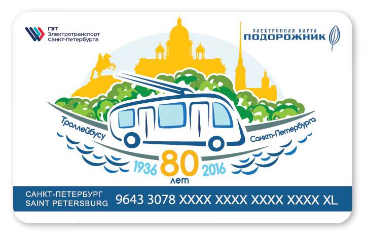 Подорожник 80 лет троллейбусу