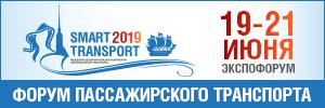Международный форум SmartTRANSPORT 2019
