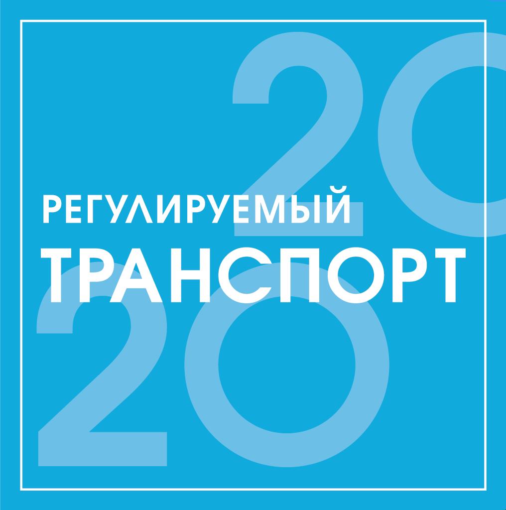 Транспортная реформа-2020
