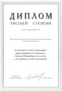 Диплом 25 лет
